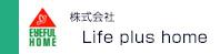 株式会社 Life plus home