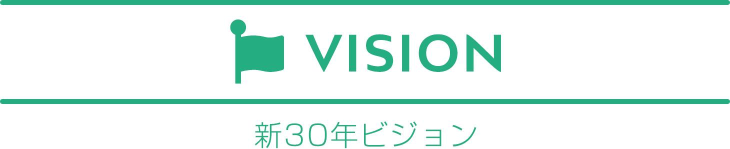 visionタイトル